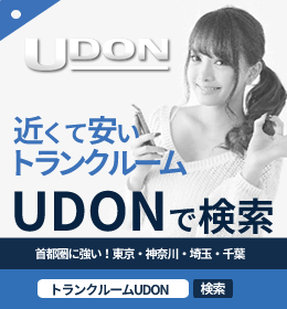 �g�����N���[��UDON